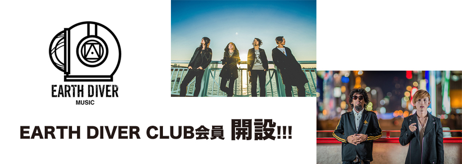 EARTH DIVER CLUB会員開設!!