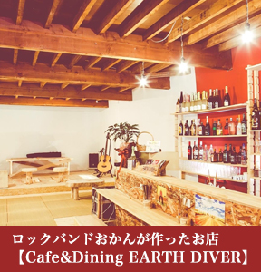 【Cafe&Dining EARTH DIVER】